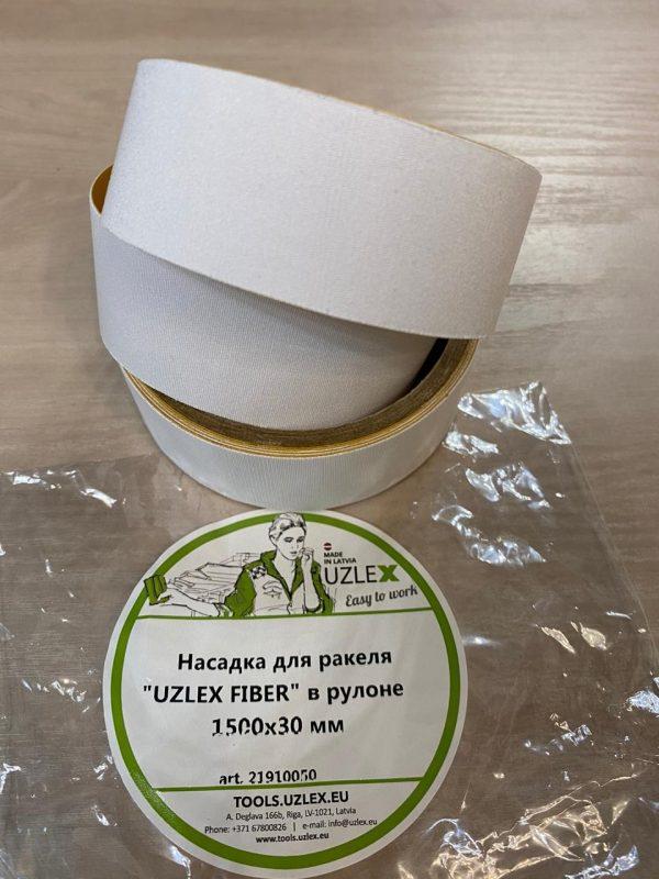 Насадка UZLEX FIBER в рулоне 150смх30мм для ракеля