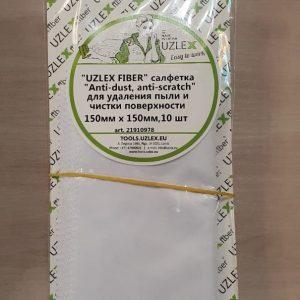 Салфетки для чистки поверхности UZLEX FIBER, ANTI-DUST, ANTI-SCRATCH (150X150mm) , 10 шт