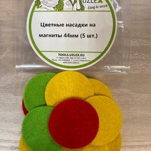Цветные насадки на магниты,  44 мм