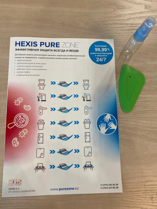 Комплект антимикробной пленки HEXIS PURE ZONE